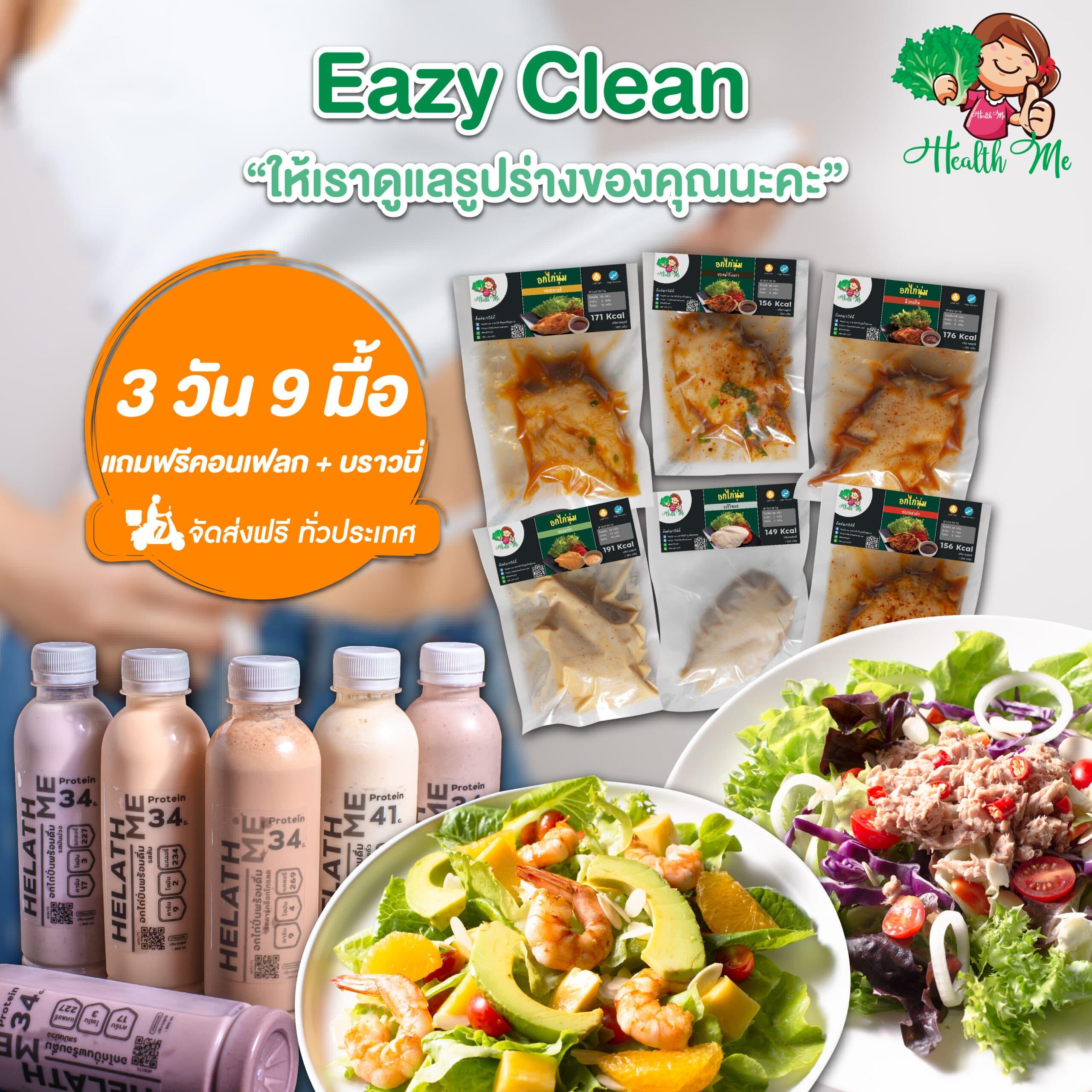 Eazy-Clean